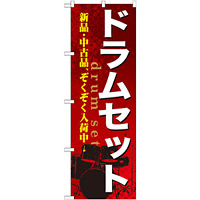 のぼり旗 ドラムセット (GNB-699)