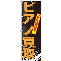 のぼり旗 ピアノ買取 (GNB-702)