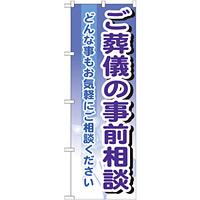 のぼり旗 ご葬儀の事前相談 (GNB-707)