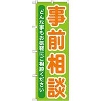 のぼり旗 事前相談 (GNB-708)
