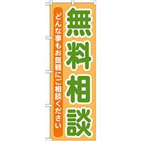 のぼり旗 無料相談 (GNB-709)