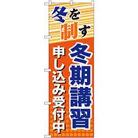のぼり旗 冬期講習 申し込み受付中 (GNB-71)