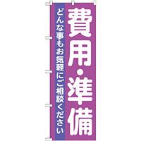 のぼり旗 費用・準備 どんな事もお気軽に・・ (GNB-710)