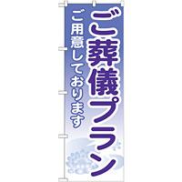 のぼり旗 ご葬儀プラン (GNB-713)