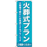 のぼり旗 火葬式プラン (GNB-717)