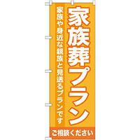 のぼり旗 家族葬プラン (GNB-718)