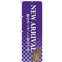 のぼり旗 NEW ARRIVAL パープル (GNB-722)