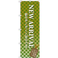 のぼり旗 NEW ARRIVAL グリーン (GNB-723)