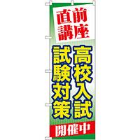 のぼり旗 高校入試試験対策 (GNB-73)