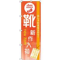 のぼり旗 靴 新作入荷 (GNB-733)