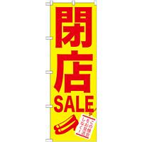のぼり旗 閉店SALE (GNB-734)