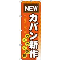 のぼり旗 カバン新作 (GNB-737)