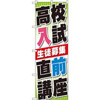 のぼり旗 高校入試直前講座 (GNB-74)