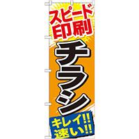 のぼり旗 チラシ (GNB-743)