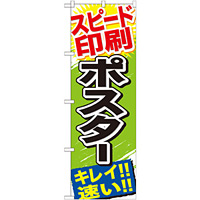 のぼり旗 ポスター (GNB-744)