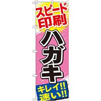 のぼり旗 ハガキ (GNB-745)