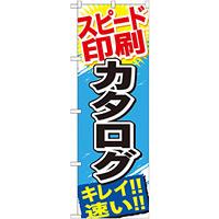 のぼり旗 カタログ (GNB-746)