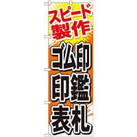のぼり旗 ゴム印・印鑑・表札 (GNB-747)