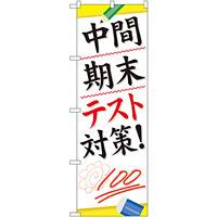 のぼり旗 中間 期末テスト対策! (GNB-75)
