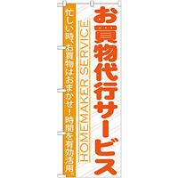 のぼり旗 お買物代行サービス (GNB-750)