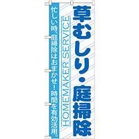 のぼり旗 草むしり・庭掃除 (GNB-752)