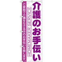 のぼり旗 介護のお手伝い (GNB-753)
