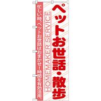 のぼり旗 ペットお世話・散歩 (GNB-754)