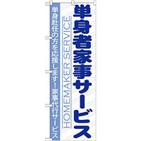 のぼり旗 単身者家事サービス (GNB-755)