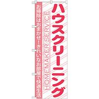 のぼり旗 ハウスクリーニング お掃除はおまかせ! (GNB-756)