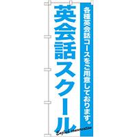 のぼり旗 英会話スクール (GNB-758)