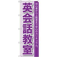 のぼり旗 英会話教室 (GNB-760)