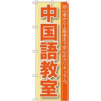 のぼり旗 中国語教室 (GNB-761)