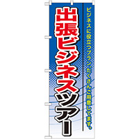 のぼり旗 出張ビジネスツアー (GNB-772)