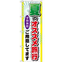 のぼり旗 夏のオススメ旅行 (GNB-775)