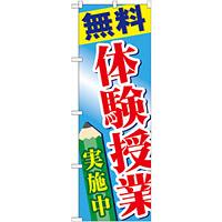 のぼり旗 無料 体験授業 実施中 (GNB-778)