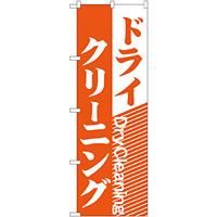 のぼり旗 ドライクリーニング (GNB-78)