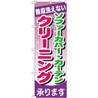 のぼり旗 ソファーカバー・カーテン クリーニング (GNB-782)