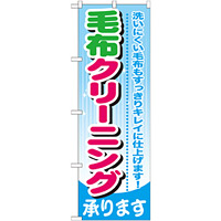 のぼり旗 毛布クリーニング (GNB-783)