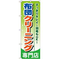 のぼり旗 布団クリーニング (GNB-785)