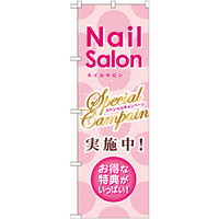 のぼり旗 Nail Salon (GNB-786)