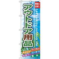 のぼり旗 アウトドア用品 (GNB-791)