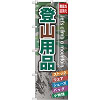 のぼり旗 登山用品 (GNB-795)