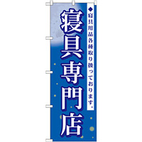 のぼり旗 寝具専門店 (GNB-798)