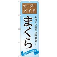 のぼり旗 まくら オーダーメイド (GNB-801)