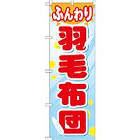 のぼり旗 羽毛布団 (GNB-805)