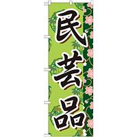 のぼり旗 民芸品 (GNB-807)