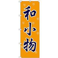 のぼり旗 和小物 (GNB-809)