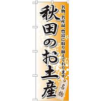 のぼり旗 秋田のお土産 (GNB-819)