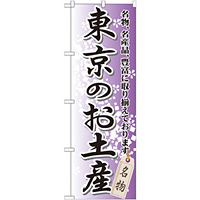 のぼり旗 東京のお土産 (GNB-825)