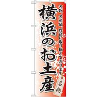 のぼり旗 横浜のお土産 (GNB-831)